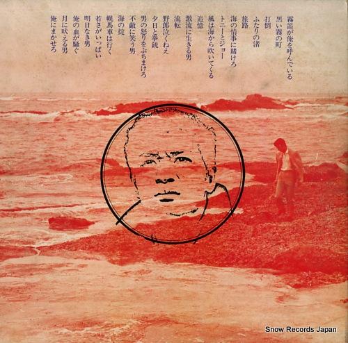 AKAGI, KEIICHIRO kaettekita tonii MR9136/7 - back cover