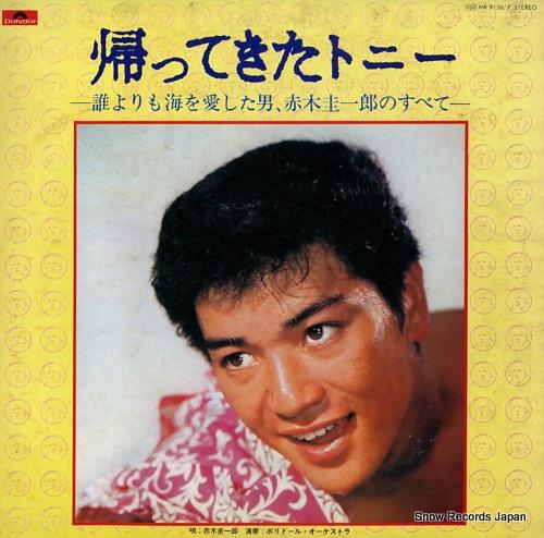 AKAGI, KEIICHIRO kaettekita tonii MR9136/7 - front cover