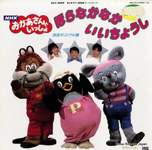 NHKおかあさんといっしょ ほらなかなかいいちょうし/放送オリジナル盤 18MX3121