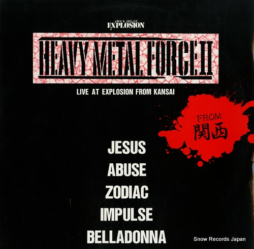 V/A heavy metal force 2 EXP-HM-281