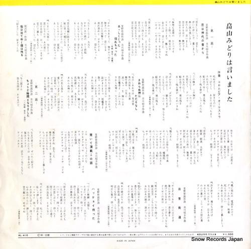 HATAKEYAMA, MIDORI hatakeyama midori wa iimashita AL-416 - back cover