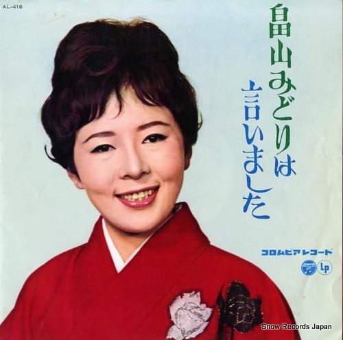 HATAKEYAMA, MIDORI hatakeyama midori wa iimashita AL-416 - front cover