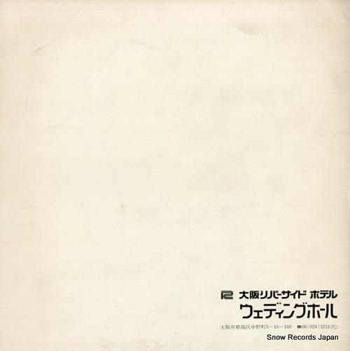 DOCUMENTARY ai no sokyoku / karei naru kekkonshiki VXE75005 - back cover