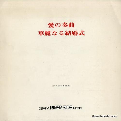 DOCUMENTARY ai no sokyoku / karei naru kekkonshiki VXE75005 - front cover