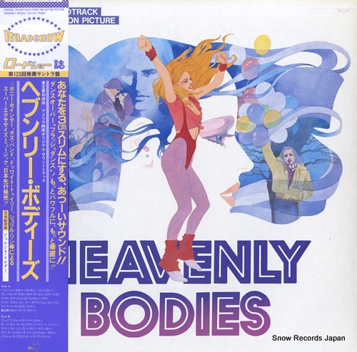V/A heavenly bodies C25Y0111 - front cover