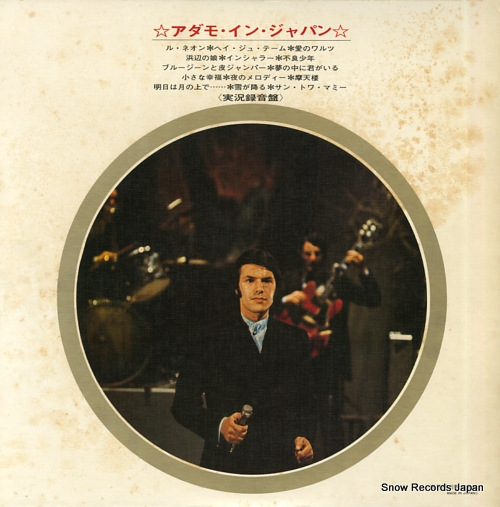 ADAMO adamo in japan EOS-80668 - back cover