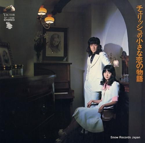 CHERISH cherish no chiisana koi no monogatari SF-1038 - front cover