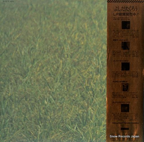 YOSHIDA, TAKURO otogizoshi 25AH487 - back cover