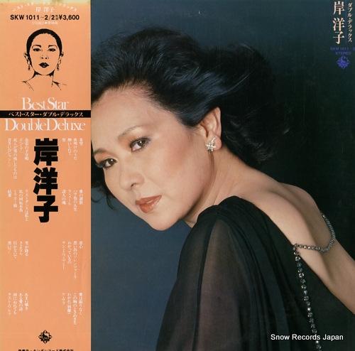 KISHI, YOKO best star double deluxe SKW-1011-2 - front cover