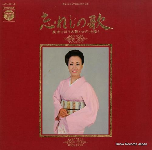MISORA HIBARI - wasureji no uta / koga melody o utau - 33T