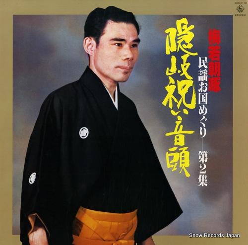 UMEWAKA CHOTAKU - okiiwai ondo / minyo okuni meguri dai2shu - 33T