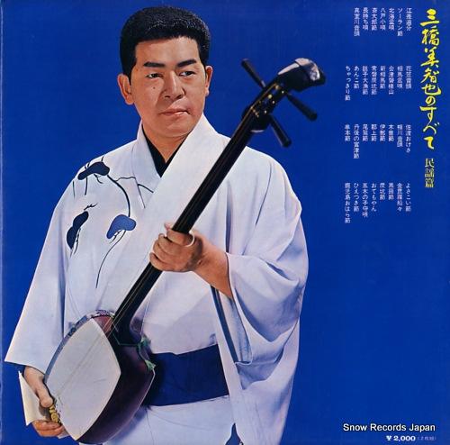 MIHASHI MICHIYA mihashi michiya no subete / minyo hen
