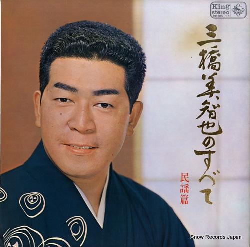 MIHASHI MICHIYA - mihashi michiya no subete / minyo hen - 33T