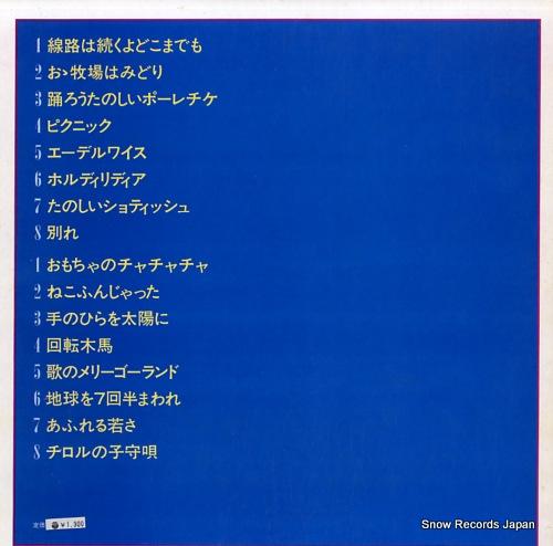 V/A kodomo no uta hit album KKS-20044 - back cover