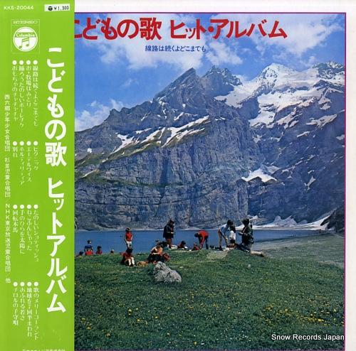 V/A kodomo no uta hit album KKS-20044 - front cover