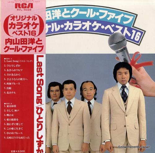 UCHIYAMADA HIROSHI AND COOL FIVE - last song / hitorishizuka - 33T