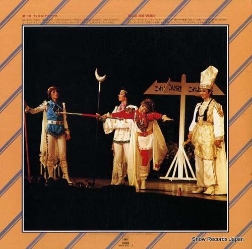 TAKARAZUKA KAGEKIDAN takarazuka mirror ball - aidokusha taikai '79