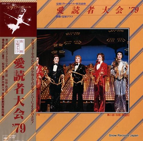 宝塚歌劇団 宝塚ミラーボール・愛読者大会'79 40AH921-2
