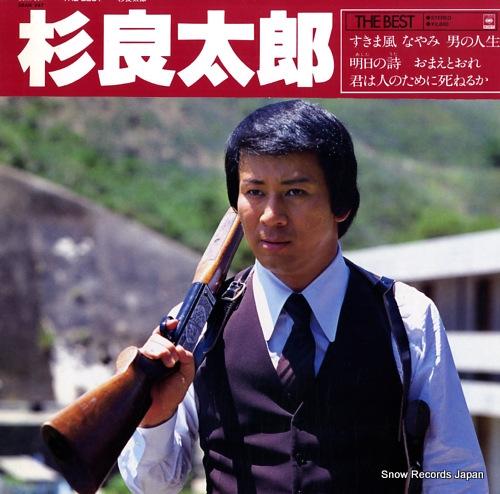 SUGI RYOTARO - the best - 33T