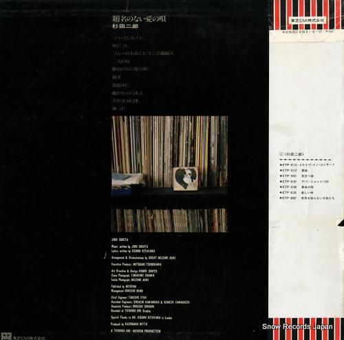 SUGITA, JIRO daimei no nai ai no uta ETP-72094 - back cover