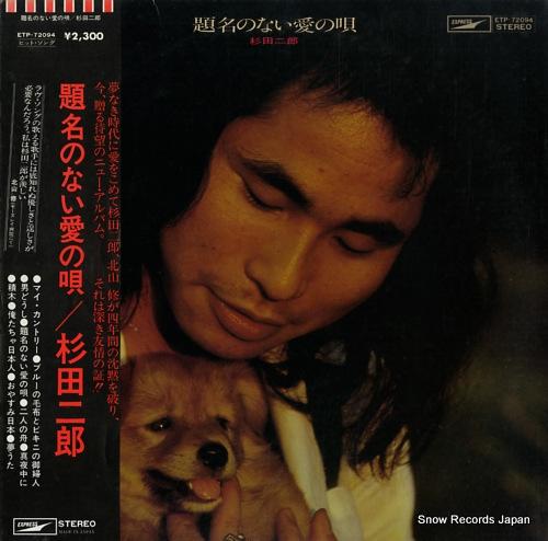 SUGITA, JIRO daimei no nai ai no uta ETP-72094 - front cover