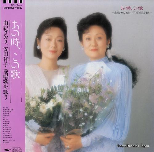 YUKI SAORI AND SACHIKO YASUDA anotoki konouta / aishoka o utau