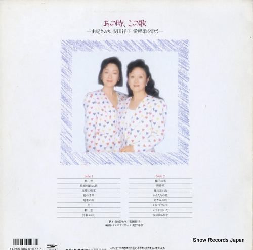 YUKI, SAORI, AND SACHIKO YASUDA anotoki, konouta / aishoka o utau ETP-80200 - back cover