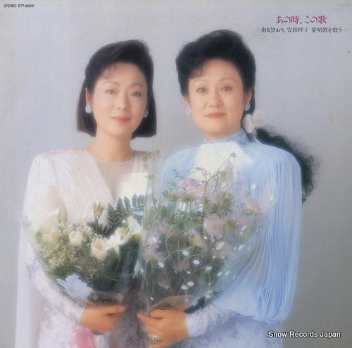 YUKI, SAORI, AND SACHIKO YASUDA anotoki, konouta / aishoka o utau ETP-80200 - front cover