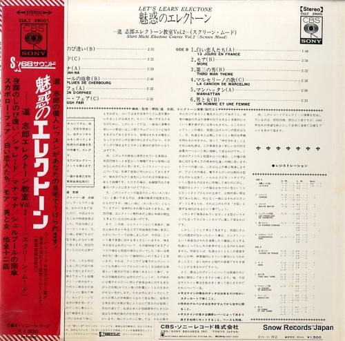 MICHI, SHIRO let's learn electone / electone course vol.2 CULT29001 - back cover