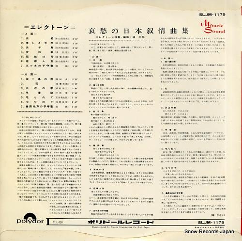 MICHI, SHIRO electone aishu no nihonjojo kyokushu SLJM-1179 - back cover
