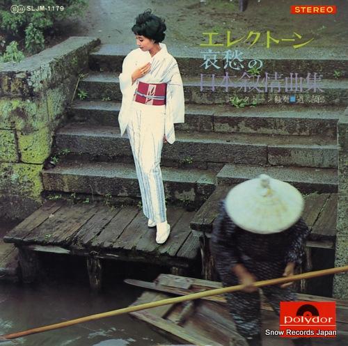MICHI, SHIRO electone aishu no nihonjojo kyokushu SLJM-1179 - front cover