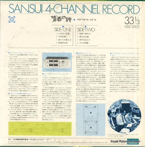 OGURA, KEI seishun no uta QSD-2002 - back cover