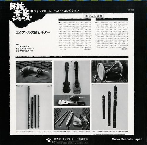 V/A soltilege de la flaute equatorienne GXF-5010 - back cover