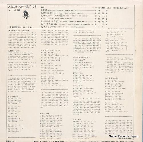 V/A anata ga star kashu desu / hit song hen NAS317 - back cover
