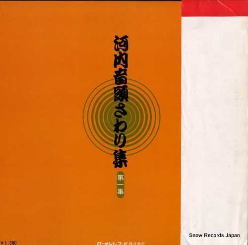 V/A kawachi ondo sawari shu vol.1 RS-2045 - back cover