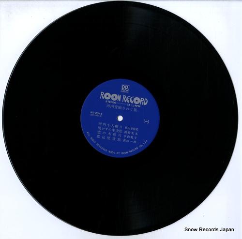 V/A kawachi ondo sawari shu vol.1 RS-2045 - disc