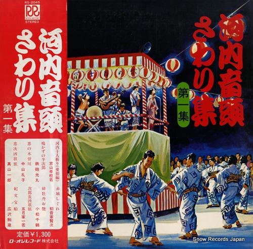 V/A kawachi ondo sawari shu vol.1 RS-2045 - front cover