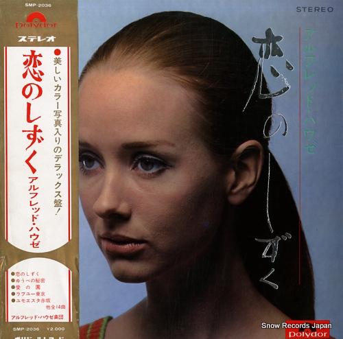 アルフレッド・ハウゼ 恋のしずく SMP-2036