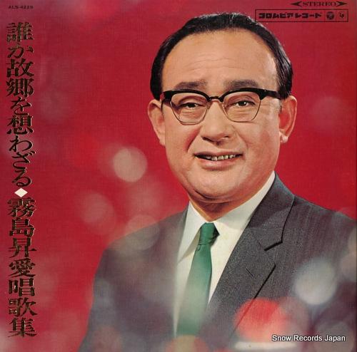 KIRISHIMA NOBORU - dareka kokyo o omowazaru - LP