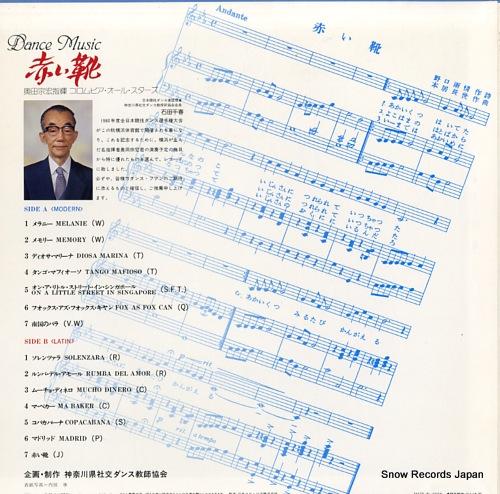 OKUDA, MUNEHIRO dance music / akai kutsu GES-3671 - back cover
