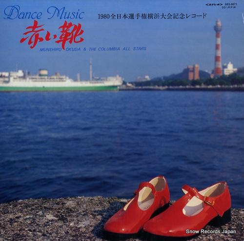 OKUDA, MUNEHIRO dance music / akai kutsu GES-3671 - front cover