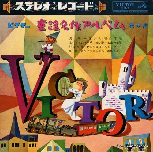 V/A - stereo douyou meisaku album vol.4 - 10''