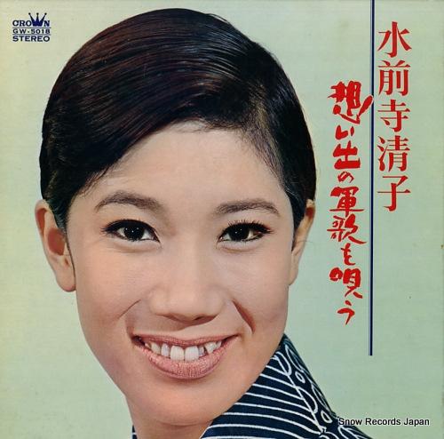 水前寺清子 想い出の軍歌を唄う GW-5018