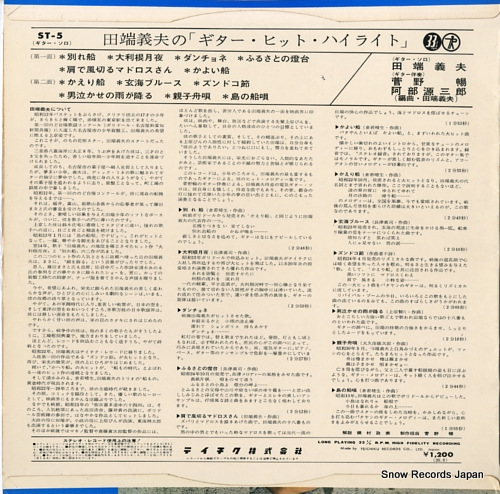 TABATA, YOSHIO guitar hit highlight ST-5 - back cover