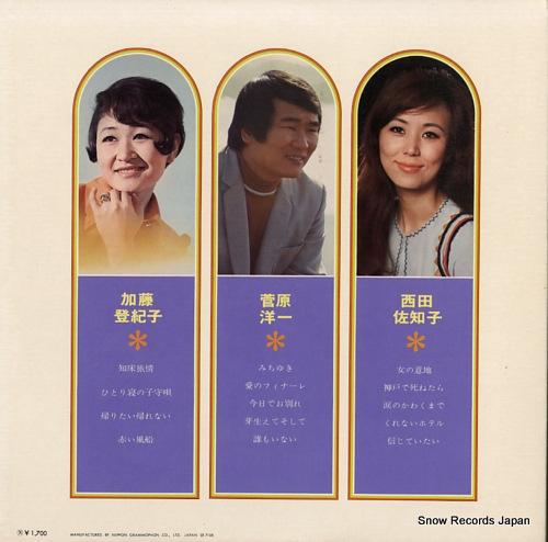 V/A gouka uta no kyoen MR3164 - back cover