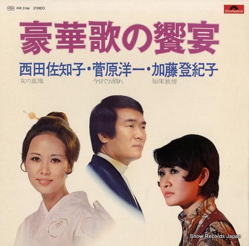 V/A gouka uta no kyoen MR3164 - front cover
