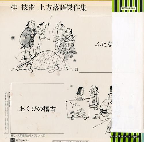 KATSURA, SHIJAKU kamigatarakugo kessakushu, futanari, akubi no keiko TY-40015 - back cover