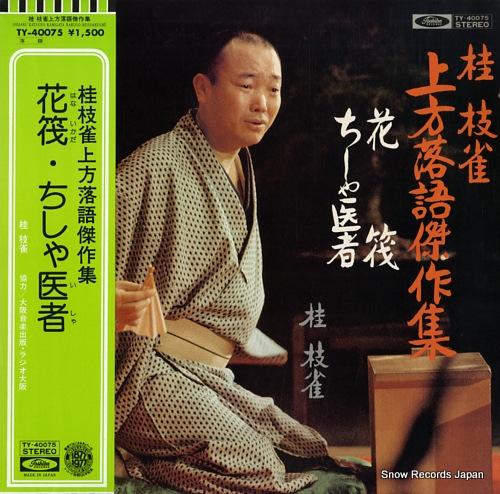 KATSURA SHIJAKU - kamigata rakugo kessakushu - LP
