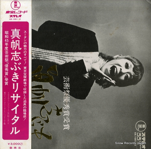 MAHO SHIBUKI - maho shibuki recital - 33T