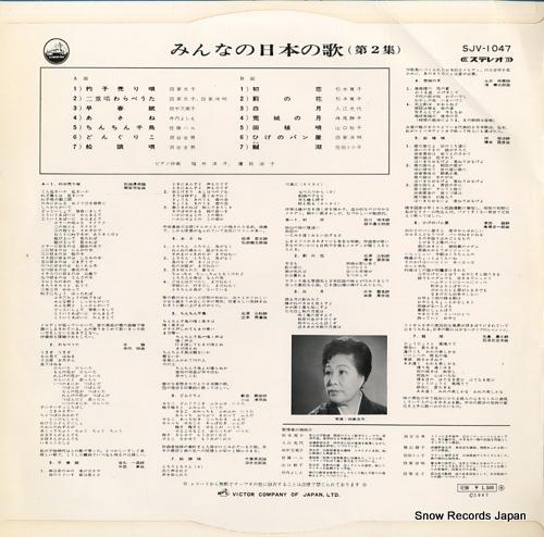 V/A minna no nihon no uta vol.2 SJV-1047 - back cover